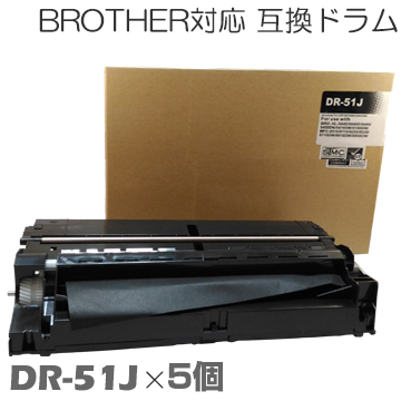 dr-51j ×5セット ブラザー用互換 ドラム 互換ドラム ドラム HL-5440D / HL-5450DN / HL-6180DW / MFC-8520DN / MFC-8950DW brother