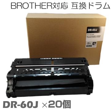 【時間限定クーポン配布】dr-60j ×20セット ブラザー用互換 ドラム 互換ドラム ドラム MFC-L6900DW / MFC-L5755DW / HL-L6400DW / HL-L5200DW / HL-L5100DN brother ★