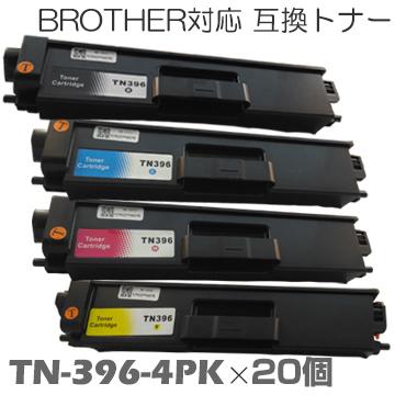 tn-396-4pk×20セット ブラザー用互換 トナー 互換トナー トナーカートリッジ MFC-L9550CDW MFC-L8850CDW MFC-L8650CDW MFC-L8600CDW HL-L9200CDWT HL-L8350CDWT DCP-L8450CDW DCP-L8400CDN