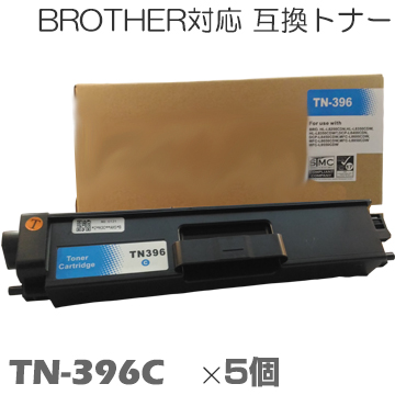 tn-396C×5セット ブラザー用互換 トナー 互換トナー トナーカートリッジ MFC-L9550CDW/MFC-L8850CDW/MFC-L8650CDW/MFC-L8600CDW/HL-L9200CDWT/HL-L8350CDWT/DCP-L8450CDW/DCP-L8400CDN brother