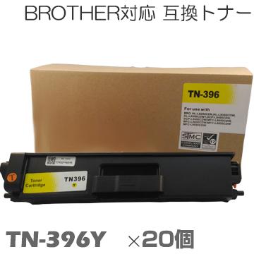 tn-396Y×20セット brother ブラザー用互換 tn-396Y×20セット 互換トナー トナー 互換トナー トナーカートリッジ MFC-L9550CDW/MFC-L8850CDW/MFC-L8650CDW/MFC-L8600CDW/HL-L9200CDWT/HL-L8350CDWT/DCP-L8450CDW/DCP-L8400CDN brother, 盛岡市:91c0324a --- dejanov.bg