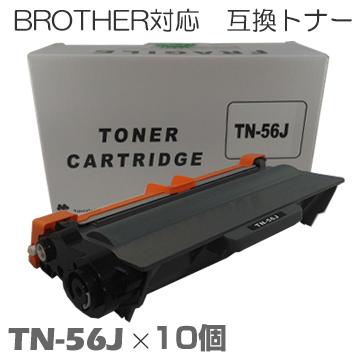 TN-56J ×10セット ブラザー用互換 トナー 互換トナー トナーカートリッジ HL-5440D HL-5450DN HL-6180DW MFC-8520DN MFC-8950DW brother