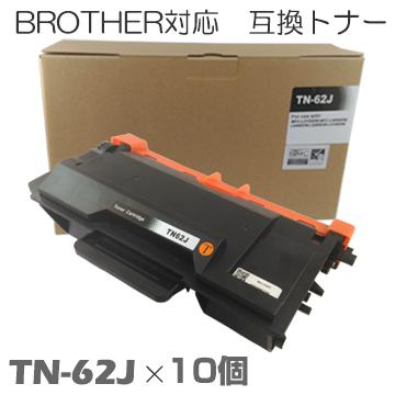【時間限定クーポン配布】TN-62J ×10セット ブラザー用互換 トナー 互換トナー トナーカートリッジ MFC-L6900DW MFC-L5755DW HL-L6400DW HL-L5200DW HL-L5100DN brother ★