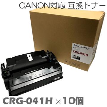【時間限定クーポン配布】トナー インク canon キャノン キヤノン CRG041H×10個セット 2652B001 トナー トナーカートリッジ 互換トナー1年間保証付 LBP312i/MF521dw