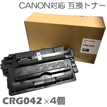 【時間限定クーポン配布】トナー インク canon キャノン キヤノン CRG042×4個セット  トナー トナーカートリッジ 互換トナー1年間保証付 LBP443i / 442 / 441 / 441e