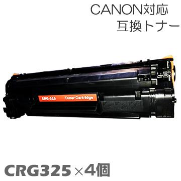 【時間限定クーポン配布】CRG-325 ×4セット キャノン キヤノン トナー 互換トナー トナーカートリッジ Satera LBP6040 LBP6030 canon ★