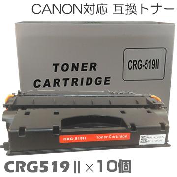 【時間限定クーポン配布】CRG-519II ×10セット キャノン キヤノン トナー 互換トナー トナーカートリッジLBP252 LBP251 LBP6600 LBP6340 LBP6330 LBP6300 canon