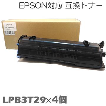 LPB3T29 ×4セット エプソン トナー 互換トナー トナーカートリッジ LP-S3250 LP-S3250PS LP-S3250Z epson