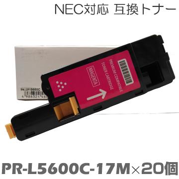 PR-L5600C-17 M ×20セット トナー 互換トナー トナーカートリッジ MultiWriter 5600C / MultiWriter 5650C / MultiWriter 5652F NEC
