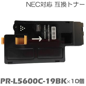 PR-L5600C-19 BK ×10セット トナー 互換トナー トナーカートリッジ MultiWriter 5600C / MultiWriter 5650C / MultiWriter 5650F NEC