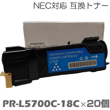 PR-L5700C-18 C ×20セット トナー 互換トナー トナーカートリッジ MultiWriter 5700C / MultiWriter 5751C NEC