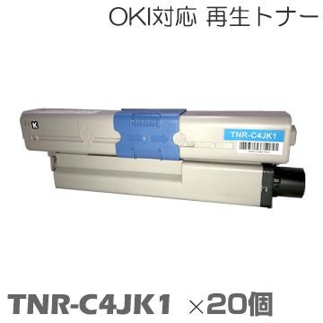 TNR-C4JK1 ×20セット OKI トナー 再生トナー トナーカートリッジ Satera C301dn canon