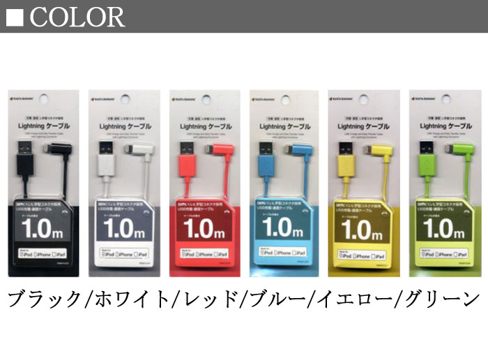 L 形闪电电缆 / USB 充电电缆 / L 形连接器 / 闪电电缆 / 充电器 / 黑 / 白 / 蓝 / 红 / 黄 / 绿/iPhone6/6 加上 / 5 s/5 c / 空气 / iPhone / iPad,配件和其他香蕉/s-rb-76530 rastabanana