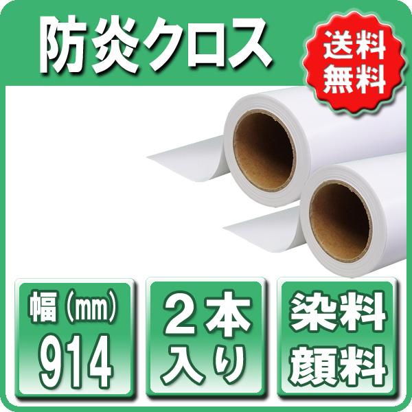 インクジェットロール 防炎クロス 914mm×30M 2本