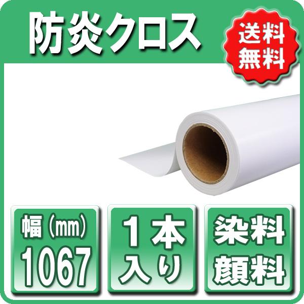 インクジェットロール 防炎クロス 1067mmX30m 1本 42インチロール 防炎布