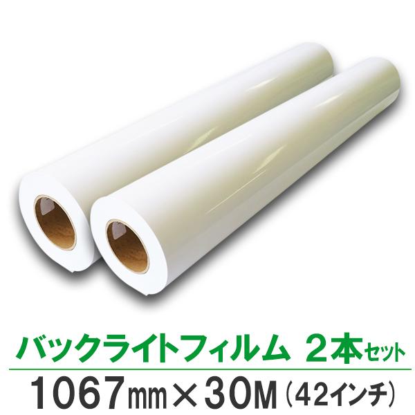 インクジェットロール バックライトフィルム(表打ち) 1067mm×30M 2本