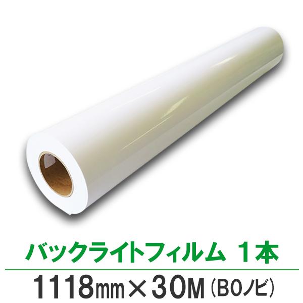 インクジェットロール バックライトフィルム(表打ち) 1118mm×30M 1本