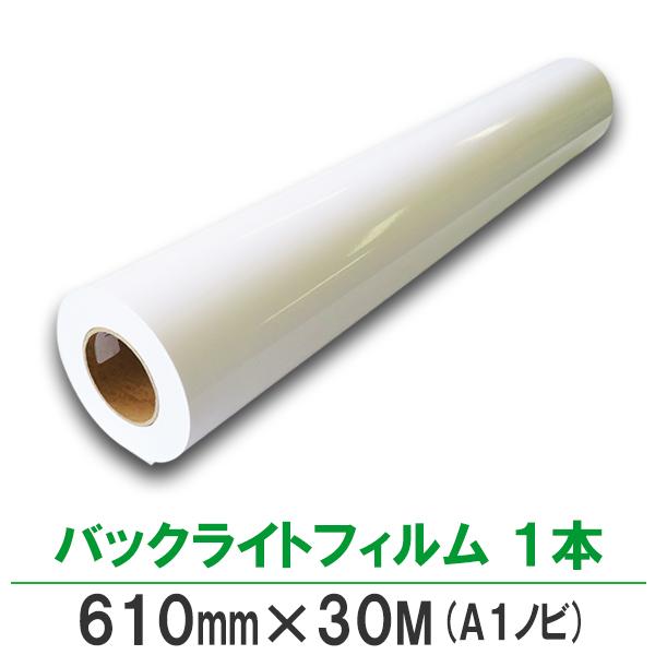 インクジェットロール バックライトフィルム 610mm×30M 1本