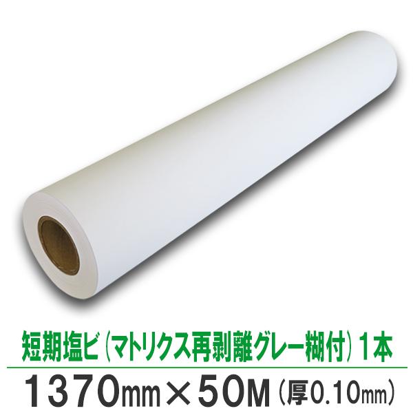 短期 塩ビ(マトリクス再剥離グレー糊付) 厚100μ 幅1370mm×50M 1本