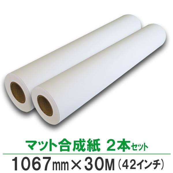 インクジェットロール紙 マット合成紙 1067mm×30M 2本