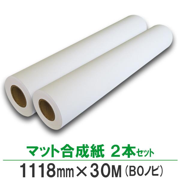 インクジェットロール紙 マット合成紙 1118mm×30M 2本