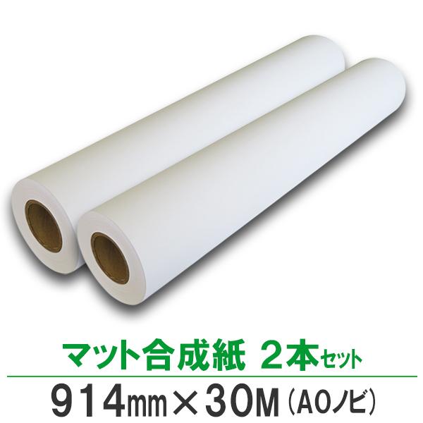 インクジェットロール紙 マット合成紙 914mm×30M 2本