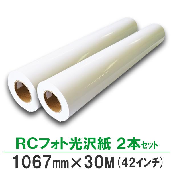 インクジェットロール紙 RCフォト光沢紙 1067mm×30M 2本