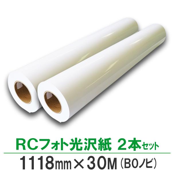 インクジェットロール紙 RCフォト光沢紙 1118mm×30M 2本