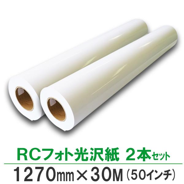 インクジェットロール紙 RCフォト光沢紙 1270mm×30M 2本