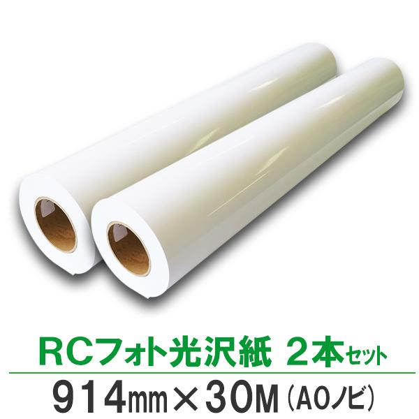 【お得な2本セット】インクジェットロール紙 RCフォト光沢紙 914mm×30M 2本