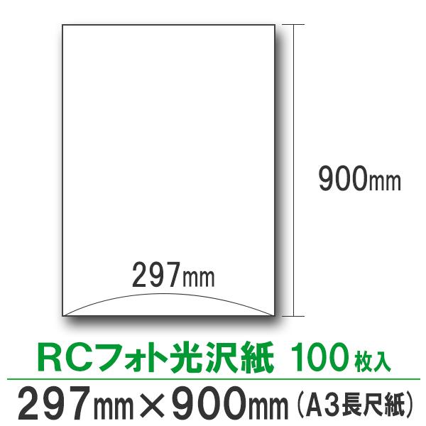 インクジェットRCフォト光沢 A3長尺紙(297mm×900mm) 100枚入り