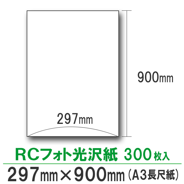 インクジェットRCフォト光沢 A3長尺紙(297mm×900mm) 300枚入り
