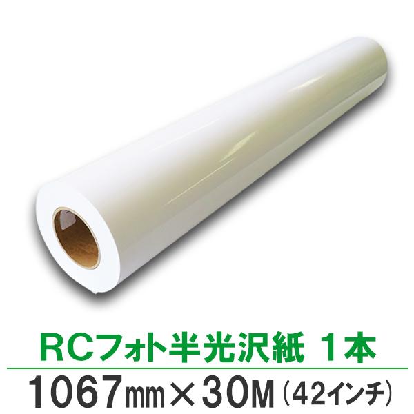 インクジェットロール紙 RCフォト半光沢紙 1067mm×30M 1本