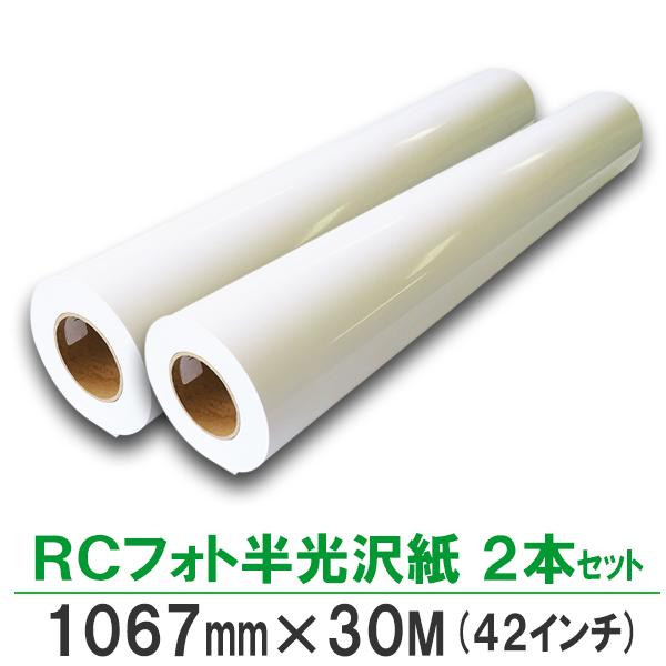 インクジェットロール紙 RCフォト半光沢紙 1067mm×30M 2本