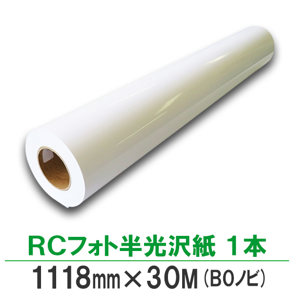 インクジェットロール紙 RCフォト半光沢紙 1118mm×30M 1本