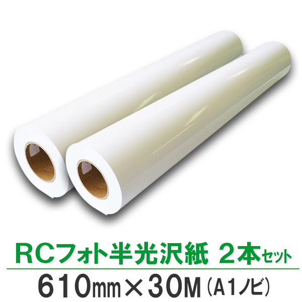 インクジェットロール紙 RCフォト半光沢紙 610mm×30M 2本