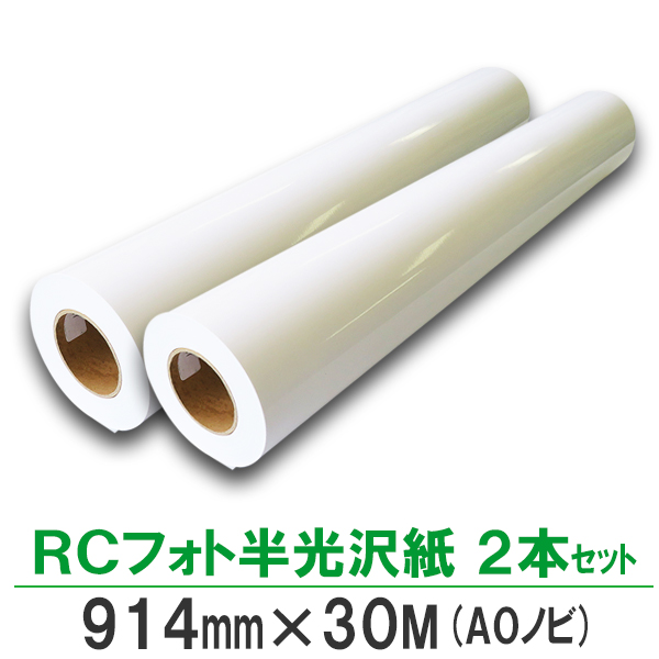 インクジェットロール紙 RCフォト半光沢紙 914mm×30M 2本