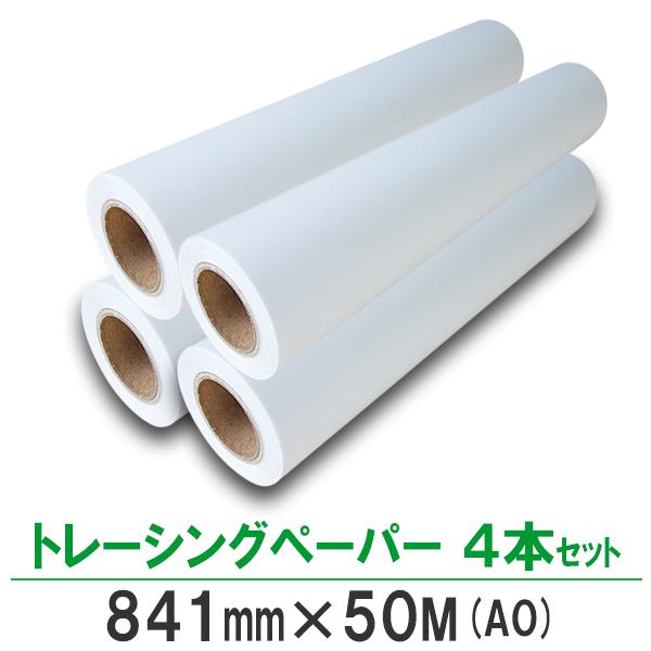 ロールペーパートレーシングペーパー(841mm×50M) 4本