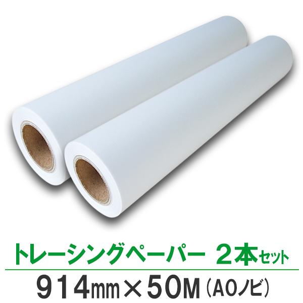 ロールペーパー トレーシングペーパー(914mm×50M) 2本