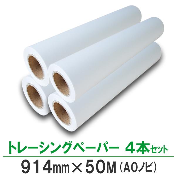 ロールペーパートレーシングペーパー(914mm×50M) 4本