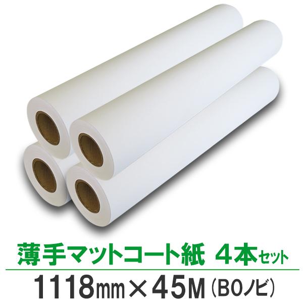 インクジェットロール紙 薄手マットコート紙 1118mm×45M 4本