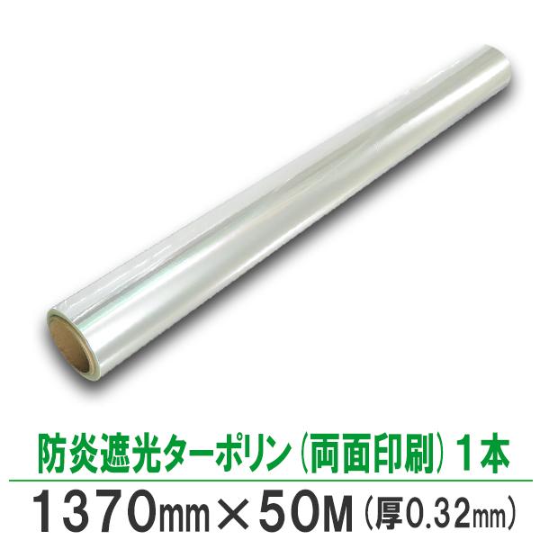 防炎遮光ターポリン(両面印刷対応) 厚320μ 幅1370mm×50M 1本
