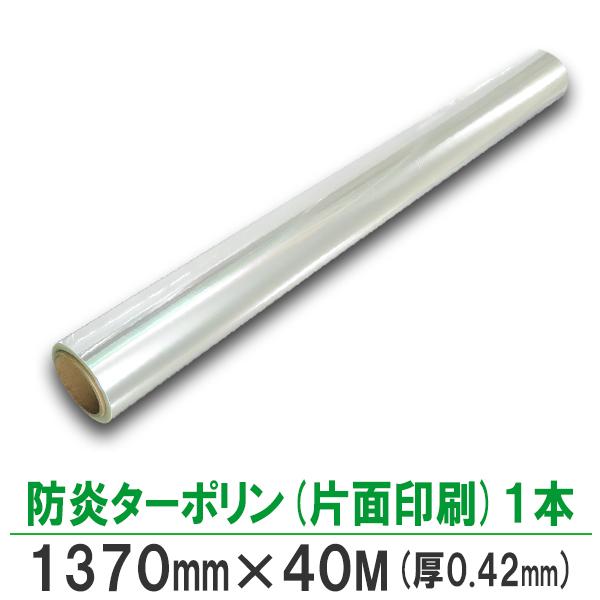 防炎ターポリン(片面印刷対応) 厚420μ 幅1370mm×40M 1本