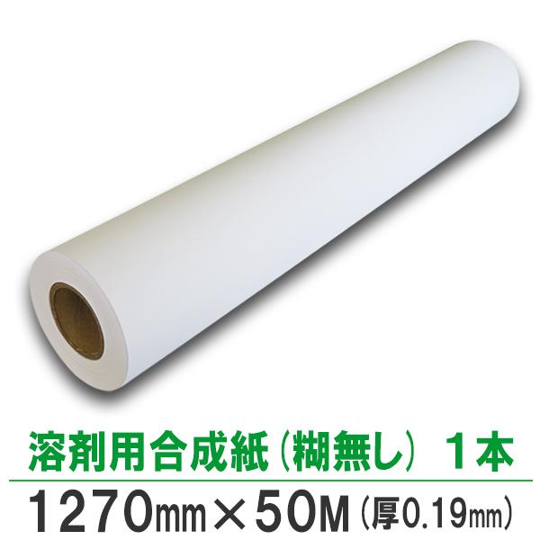【送料無料】溶剤用合成紙・短期 厚190μ 幅1270mm×50M 1本