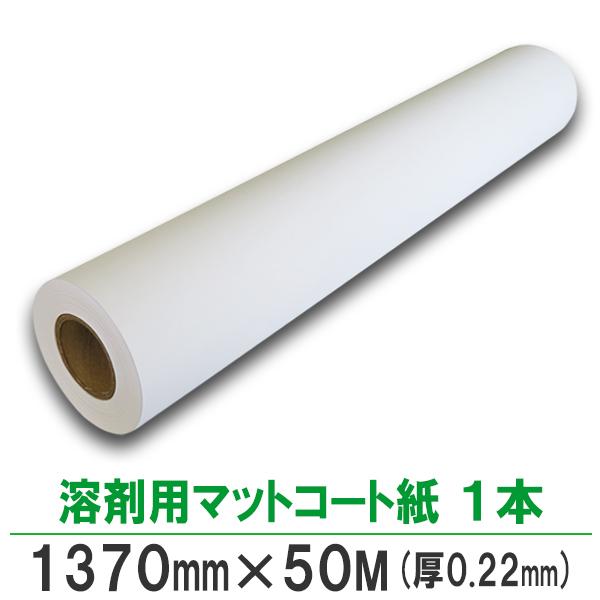 【送料無料】溶剤用マットコート紙 厚220μ 幅1370mm×50M 1本