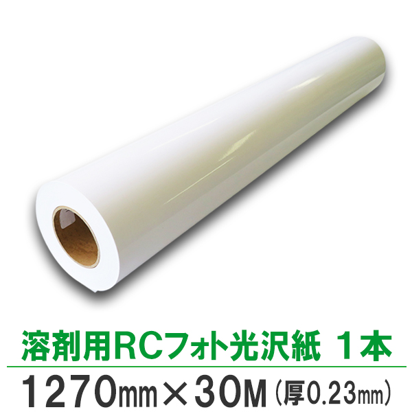 【送料無料】溶剤用RCフォト光沢紙 厚230μ 幅1270mm×30M 1本