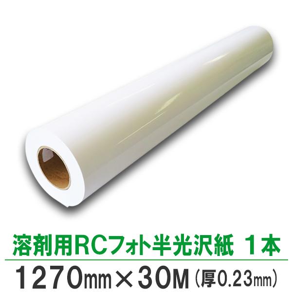 【送料無料】溶剤用RCフォト半光沢紙 厚230μ 幅1270mm×30M 1本
