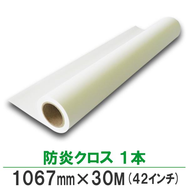 インクジェットロール紙 防炎クロス 1067mm×30M 1本