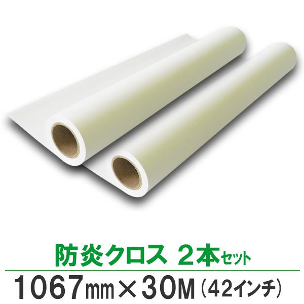 インクジェットロール紙 防炎クロス 1067mm×30M 2本