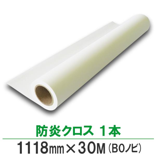 インクジェットロール紙 防炎クロス 1118mm×30M 1本